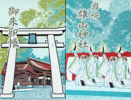 雄山神社・前立社檀・帳
