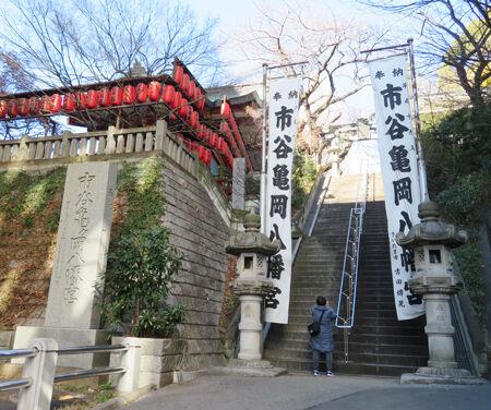 八幡神社・市谷亀岡1