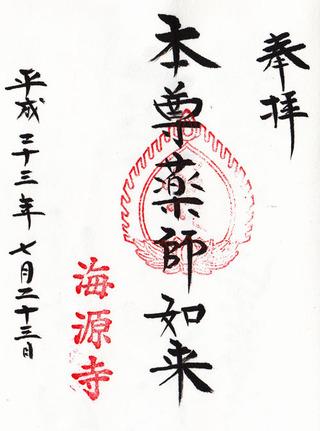 76海源寺