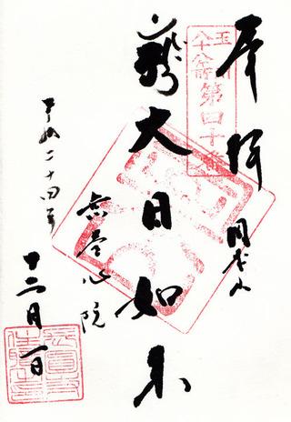 40長円寺