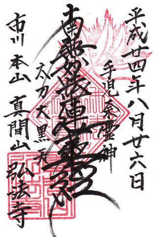 弘法寺・八大祖師