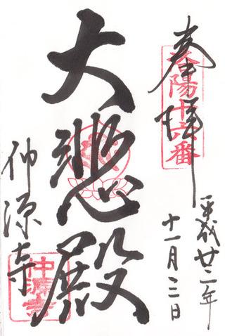 16仲源寺