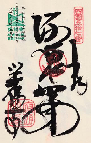57栄福寺2014_09