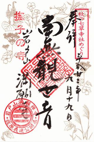 満願寺・七草