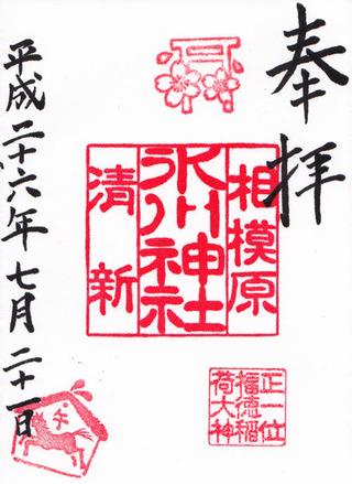 氷川神社・相模原清新