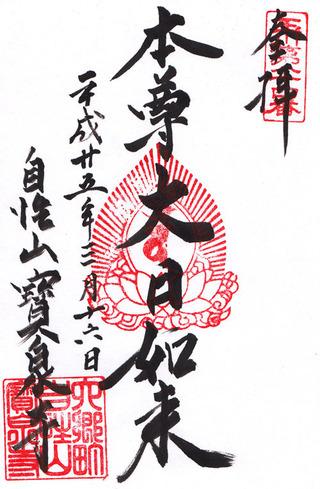 84宝泉寺