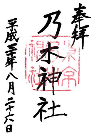 乃木神社h3008