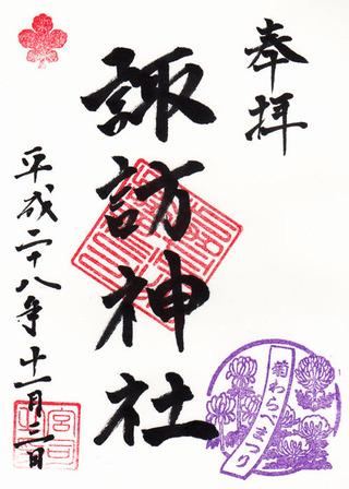 北野神社・諏訪神社