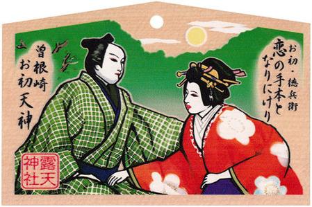 大阪・露天神社