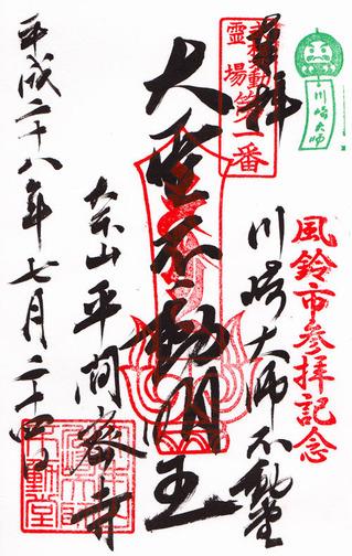 川崎大師・h28風鈴・不動