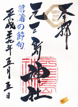 元三島神社・h29端午