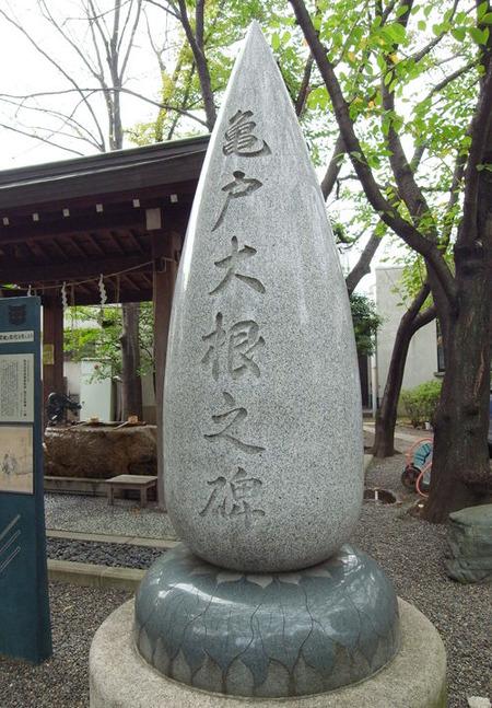亀戸大根碑