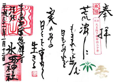 氷川神社・江北・h3101
