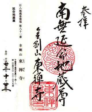 81・東禅寺