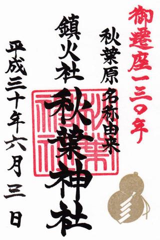 秋葉神社・130