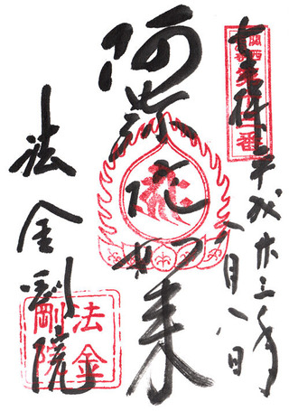 法金剛院・関西花の寺02