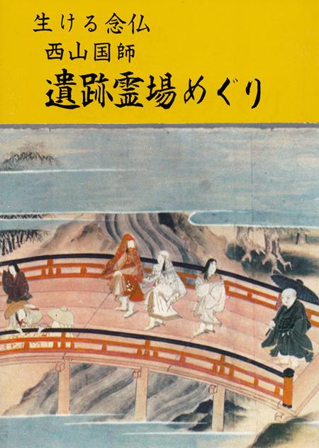 西山国師・ガイドブック