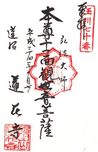 70玉川・蓮花寺