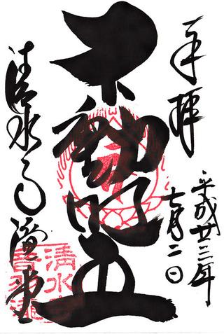 清水寺・滝不動