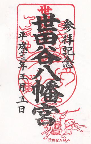 世田谷八幡