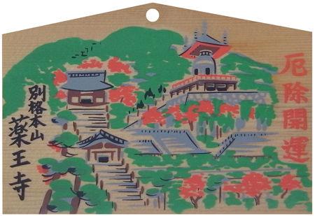 徳島・薬王寺