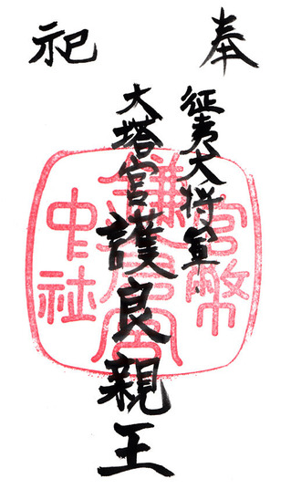 鎌倉宮・祭神