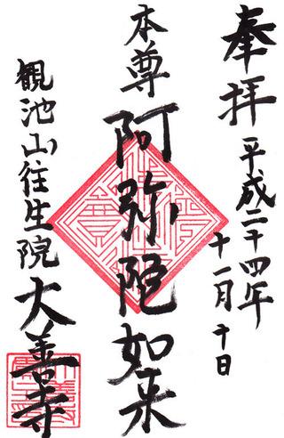 大善寺・関東18檀林