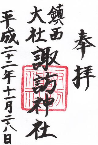 suwa1