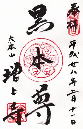 増上寺・黒本尊h28