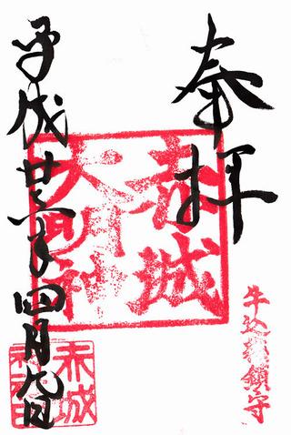 赤城神社01