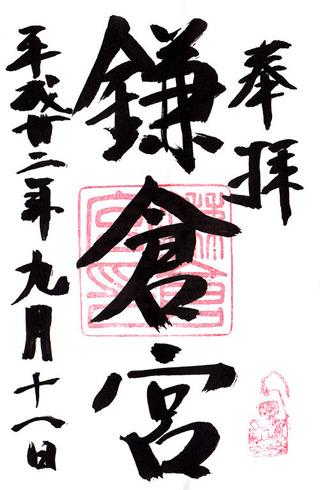 鎌倉宮01