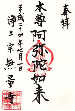 22無量寺