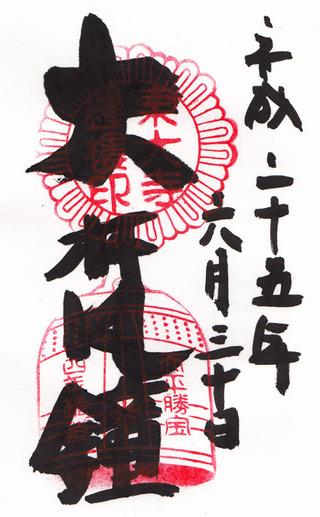 東大寺・大梵鐘