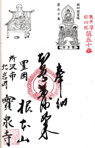 50宝泉寺