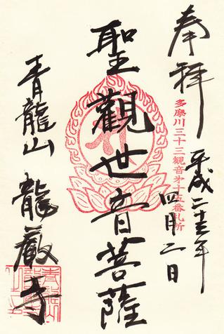 15龍厳寺