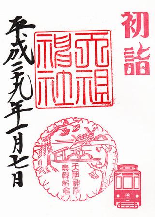 天祖神社・大塚h2901