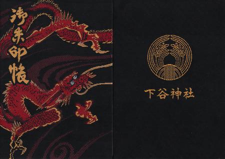 下谷神社・帳