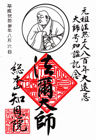 知恩院・法然記念02