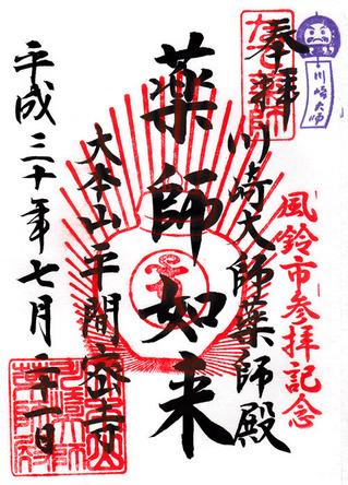 平間寺・薬師・h30風鈴