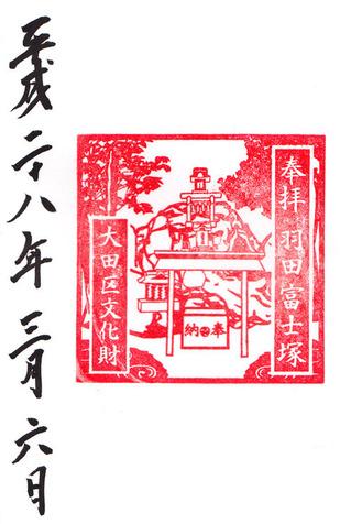 羽田神社・富士塚