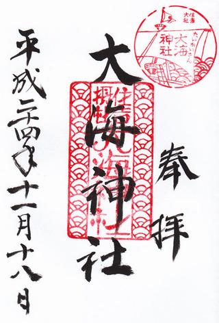 大海神社・住吉大社