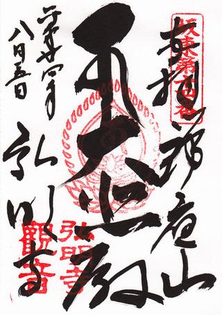 14弘明寺