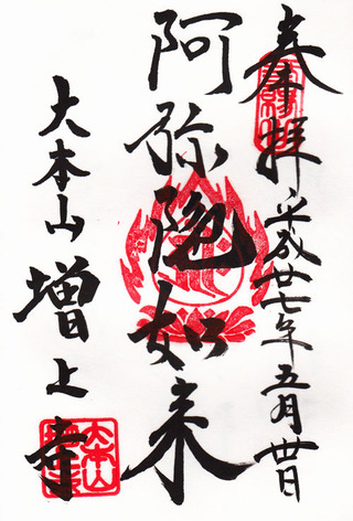 増上寺・h27