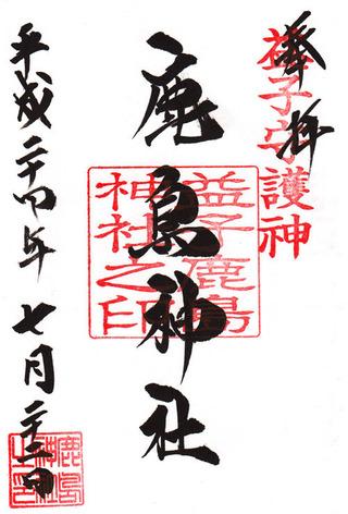 鹿島神社・益子