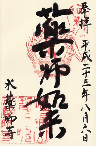 京都12薬師・3水薬師寺