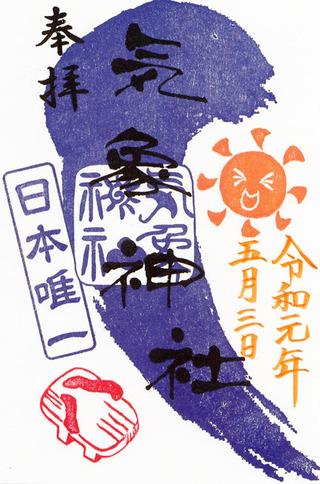 氷川神社・気象・高円寺令和0