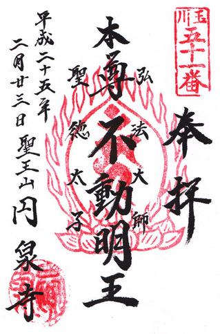 51円泉寺