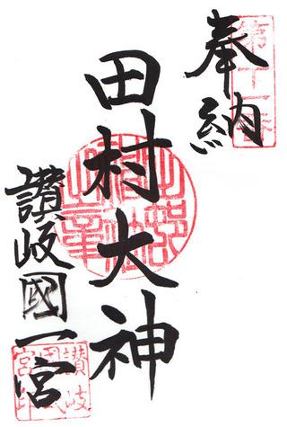 11田村神社・讃岐一之宮・曼