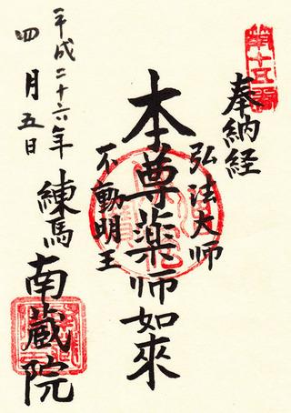 15南蔵院・豊島88
