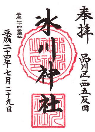 氷川神社・西五反田